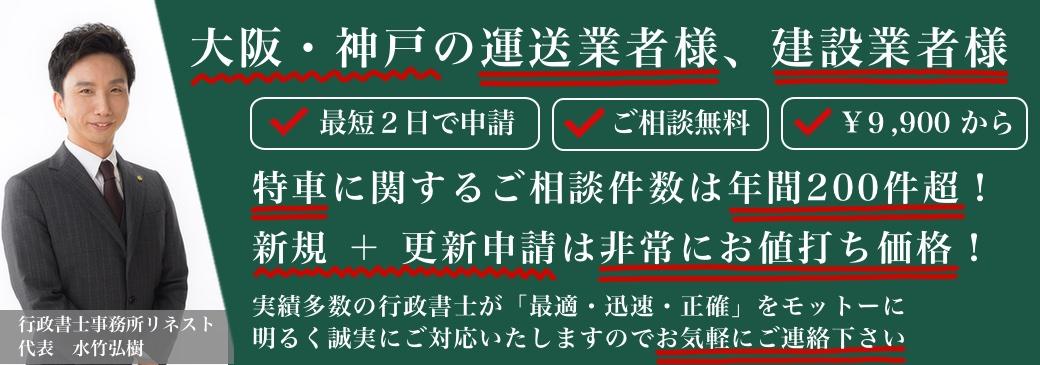 大阪・神戸の特車に関する御社の手間を省いて、本来業務に注力できるように全力で申請代行します