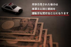 刑事告発された場合、事業主と同じ罰則を運転手も受けることになります