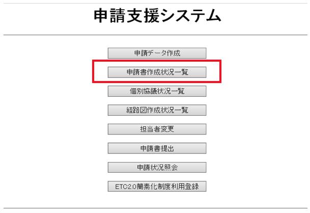 申請支援システム