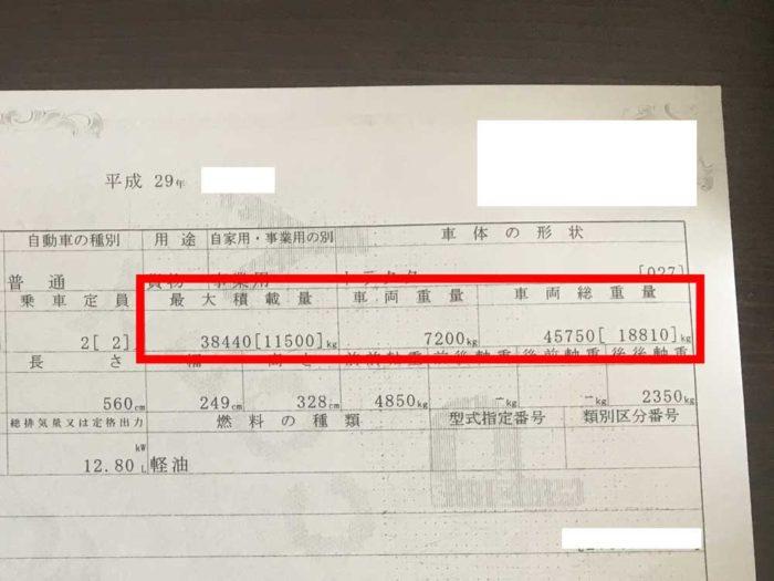 トラクタ車検証の総重量