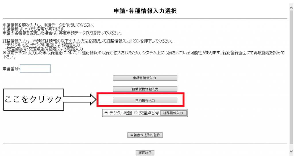 申請・各種情報入力選択画面選択2