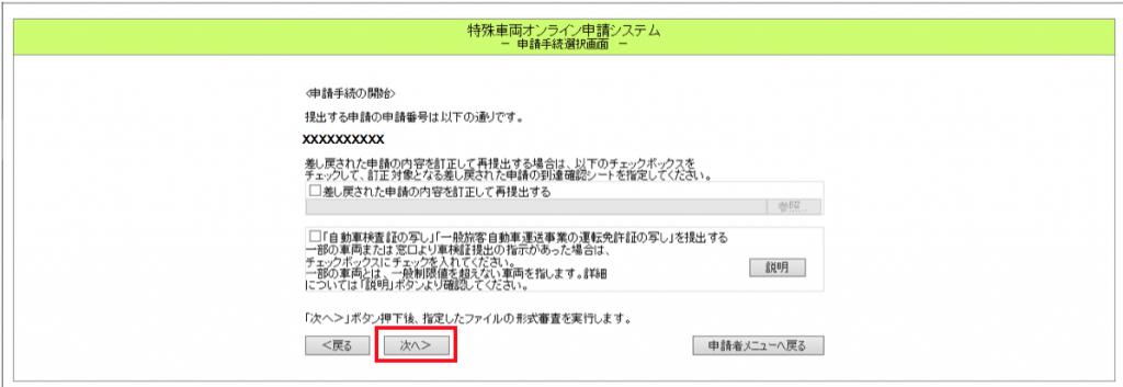 申請手続選択画面