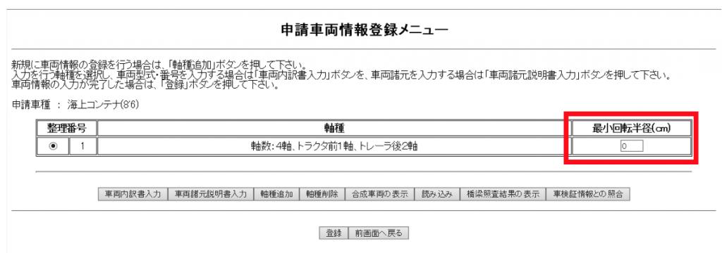 車両情報登録メニュー2