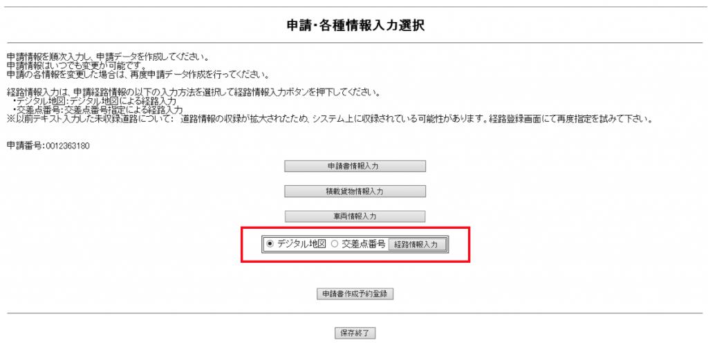 申請・各種情報入力選択