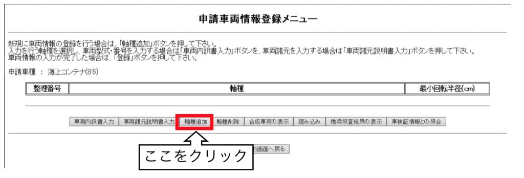 申請車両情報登録メニュー
