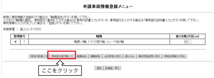 再度申請車両情報登録メニュー