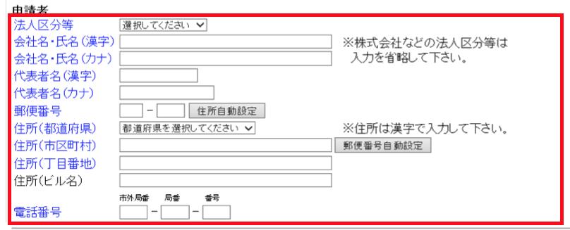 申請者情報