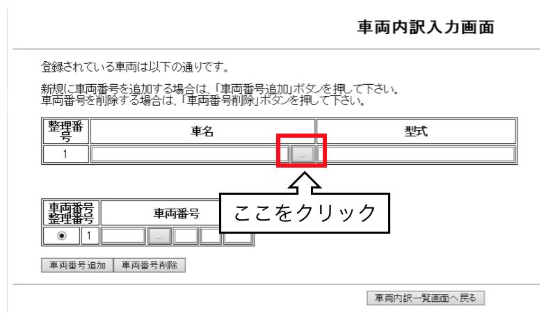 トレーラ車両内訳入力画面