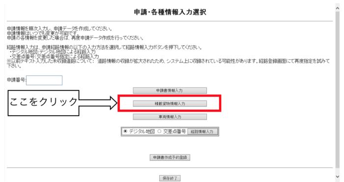 申請・各種情報入力選択画面選択