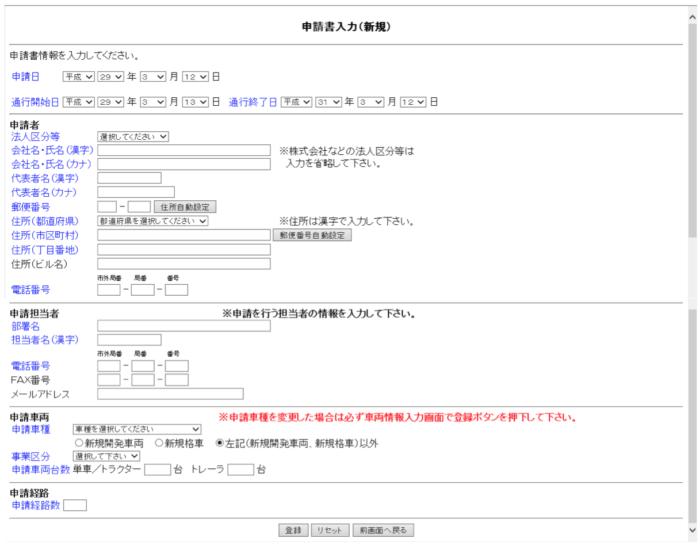 申請書入力(新規)
