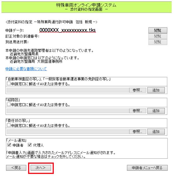 添付資料の指定画面