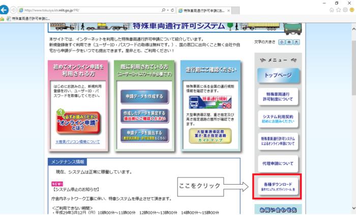 特殊車両通行許可システムのホームページ