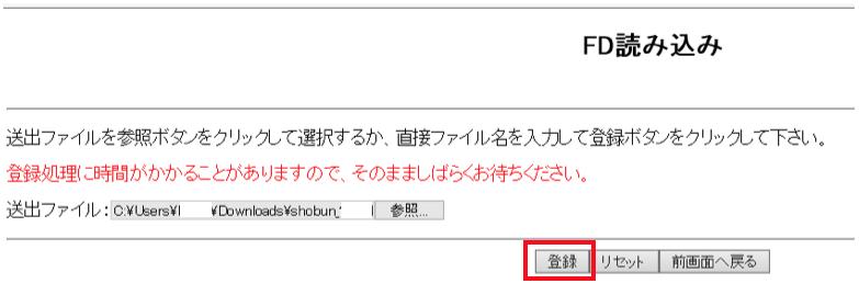 アップロードファイルの登録