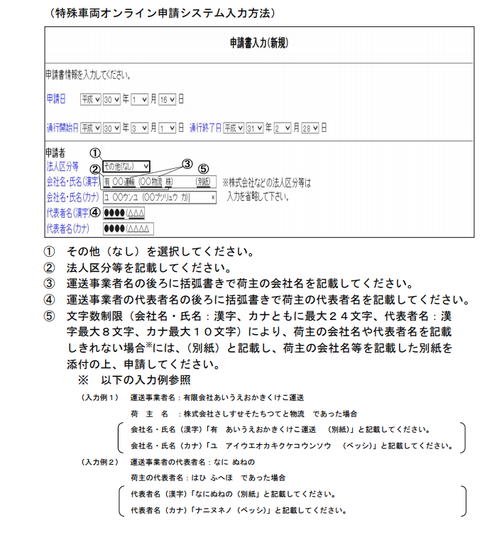 オンライン画面での荷主情報の入力について