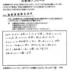 福塚運送株式会社様