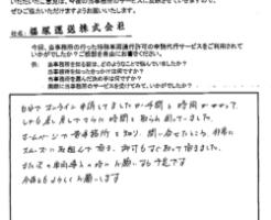 福塚運送様