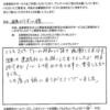 西尾レントオール株式会社様